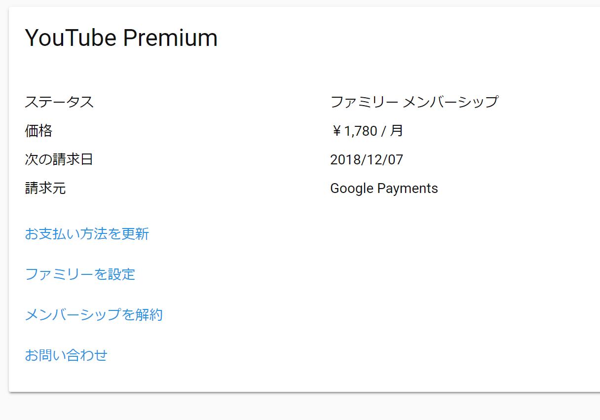 google play music 料金