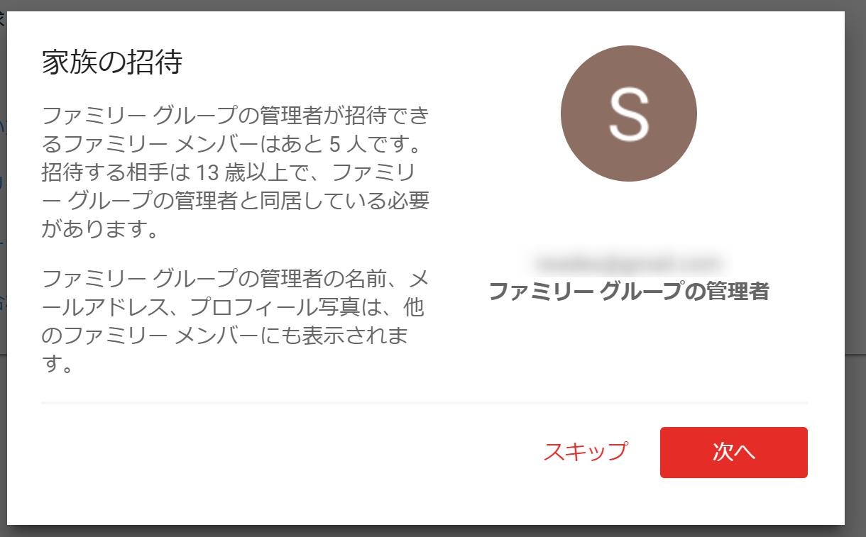 """人柱レポ】YouTube Premiumで広告無しに!""""ファミリー""""に加入し"""