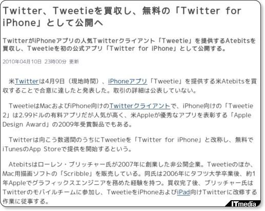 http://www.itmedia.co.jp/news/articles/1004/10/news004.html