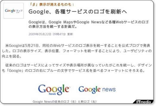 http://www.itmedia.co.jp/news/articles/0907/14/news039.html