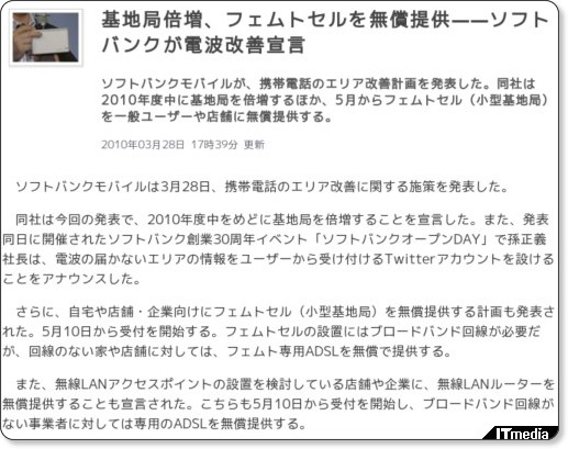 http://www.itmedia.co.jp/news/articles/1004/07/news093.html