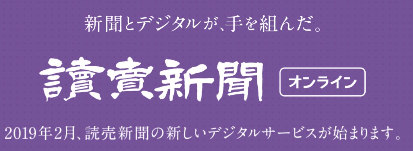 【ニュース】2019年2月にヨミウリ・オンラインと読売プレミアムが統合し、読売新聞オンラインに