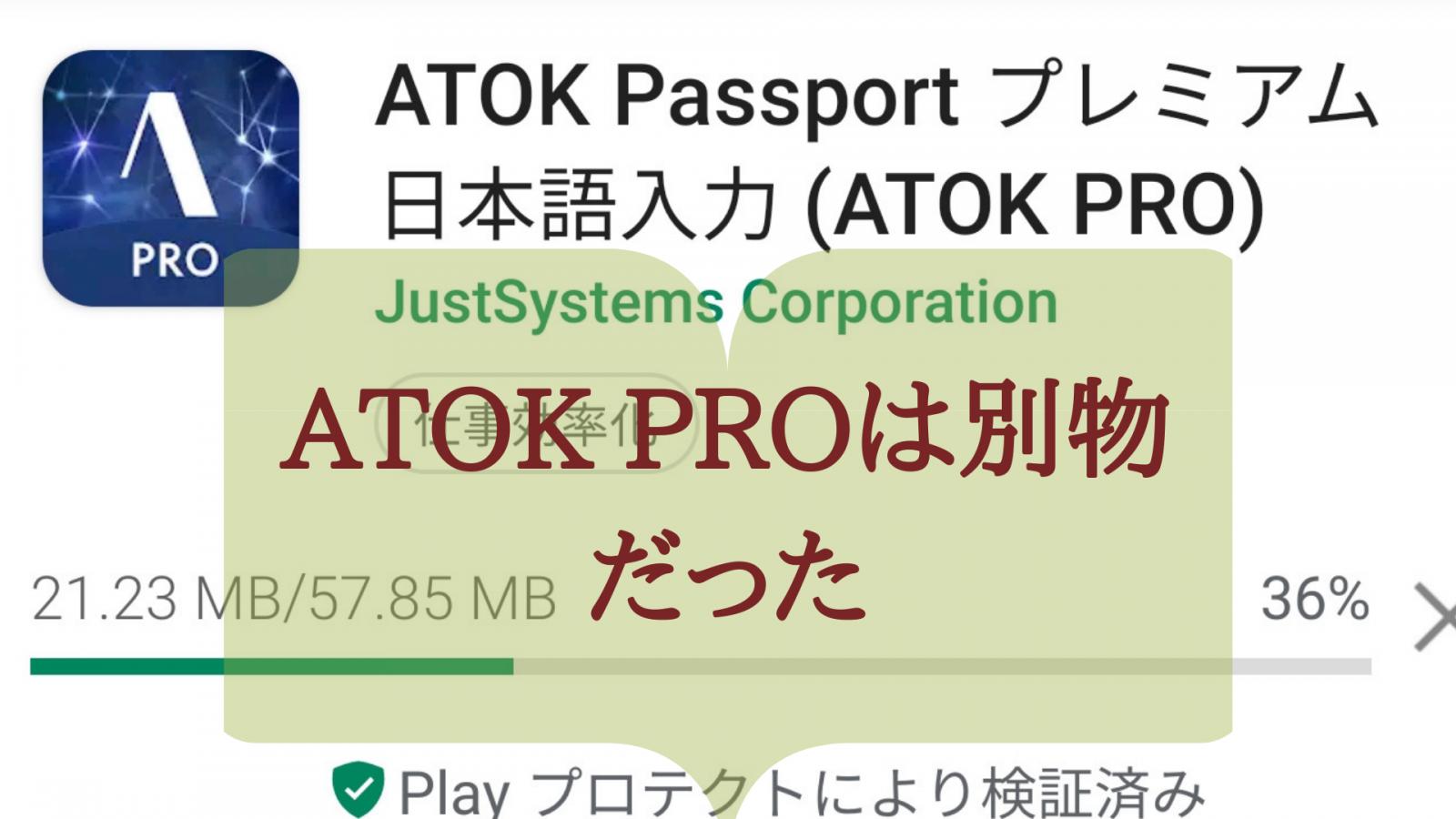 SimejiからATOK PROに乗り換えました。AndroidアプリATOK PROはこれ ...
