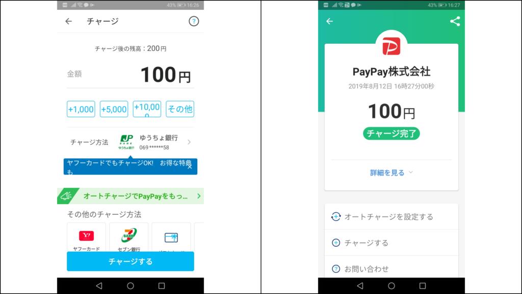 ゆうちょ チャージ Paypay