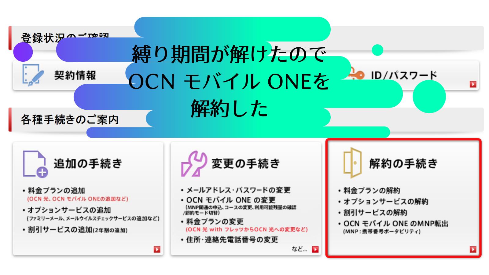 節約 モード ocn