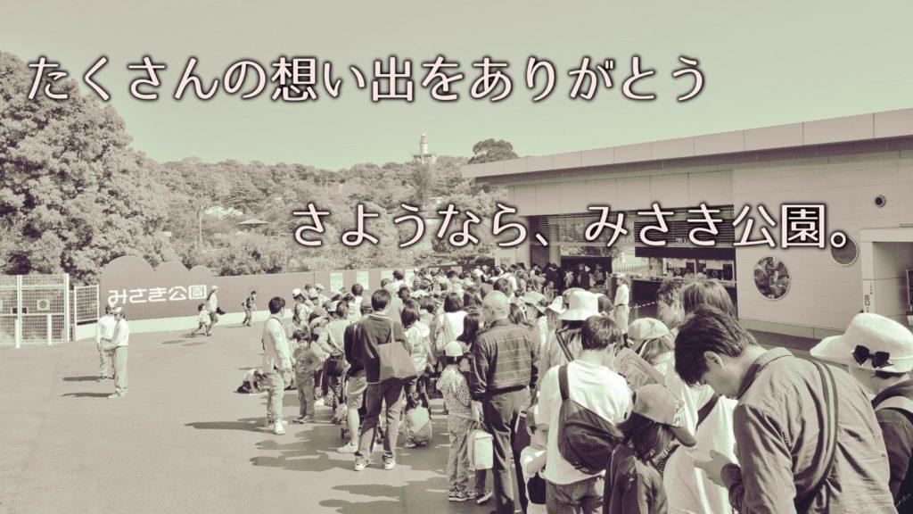 みさき公園 閉園