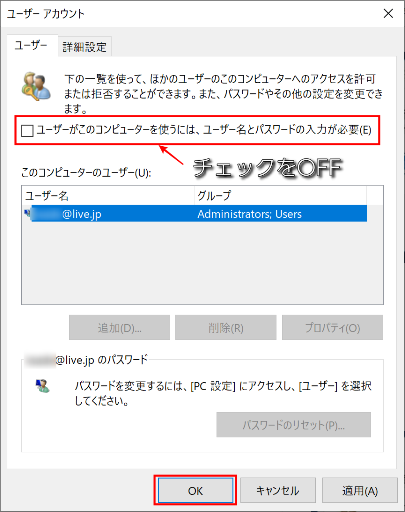 変更 パスワード マイクロソフト アカウント