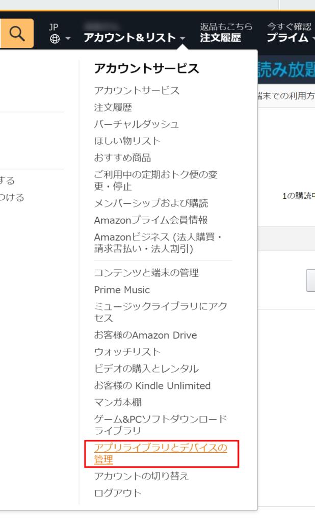 ログアウト Amazon アプリ