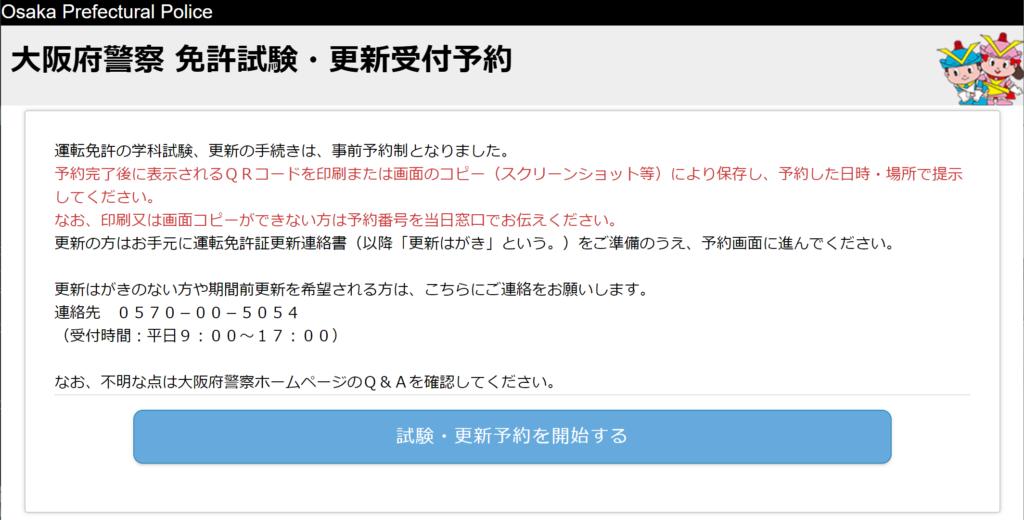 運転 免許 更新 大阪
