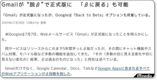 Gmailが遂に正式版をリリース!