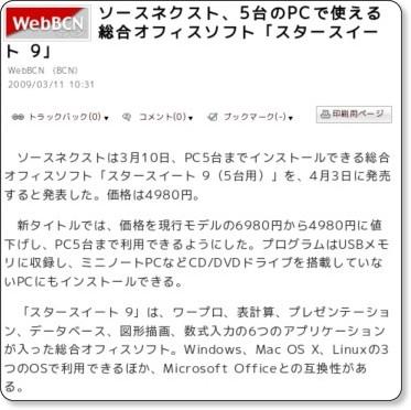ソースネクスト、5台のPCで使える総合オフィスソフト「スタースイート 9」:ニュース - CNET Japan