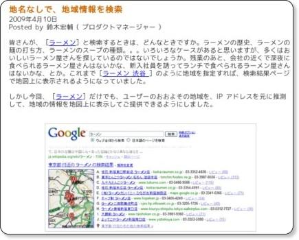 GoogleでIPアドレスから地域情報を表示可能になったけど、かなりおおざっぱな件