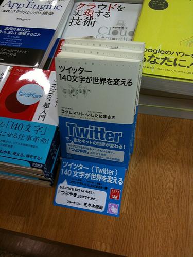 「ツイッター 140文字が世界を変える」読んだ→Twitterとの付き合い方が分かったよ!