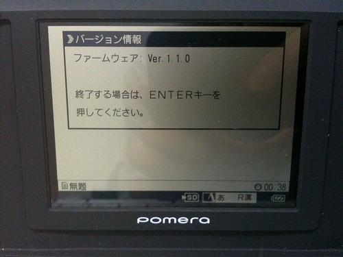 ポメラDM10のソフトウェアを1.2.0にしてみたよ!