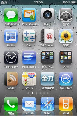 iPhone3G/3GSからiPhone4に移行する人へこれだけは準備しておこう!(復元・同期作業についてまとめ。画面比較おまけも)
