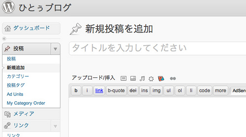WordPressの自動保存機能をOFFにしても一度、新規投稿画面を開くと自動保存しちゃう件