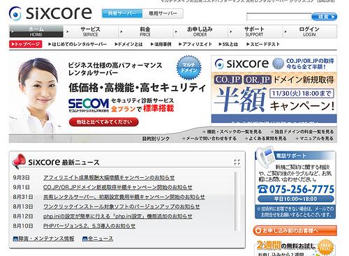 CORESERVERからSIXCOREへWordPressを移転する方法