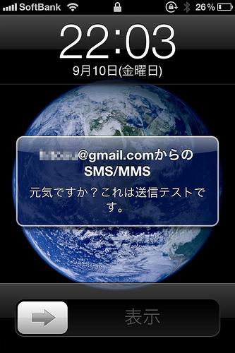 iPhoneのMMS(メール)通知が何度も来る件