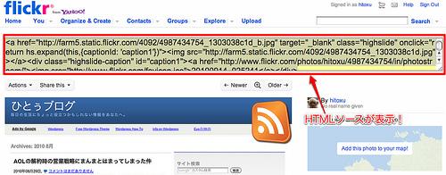 WordPressでFlickrの写真をブログに簡単に貼り付けるブックマークレット(要Highslide 4 WordPress)
