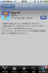Eye-Fi iPhoneアプリが遂にiOS4に正式対応!HDビデオを非公開でYouTubeにアップロード可能に!