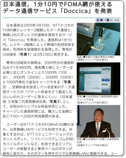 日本通信が1分10円でFOMA網が使えるデータ通信サービス「Doccica」を発表