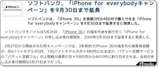 ソフトバンクモバイル、お得意の延長作戦「iPhone for everybodyキャンペーン」が9月30日まで延長