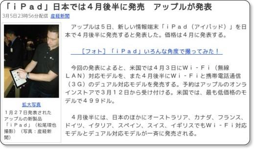 iPadの発売日が発表、日本では4月後半発売!