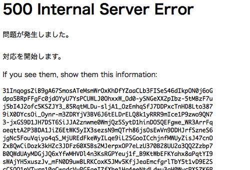 YouTubeのマイ動画を再生したら「500 Internal Server Error」と表示された場合の復旧方法