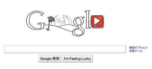 Googleのロゴが初の動画に!ジョンレノン生誕70年ホリデーロゴで。