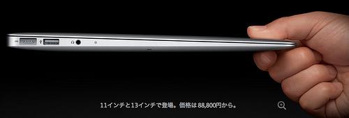 新型MacBook Air の魅力を考えてみた