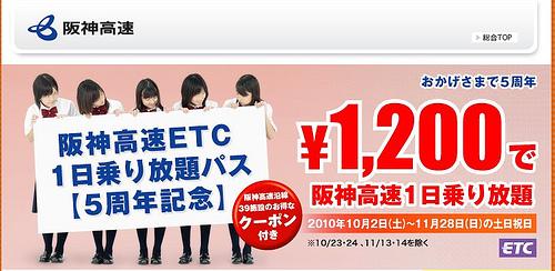 阪神高速が1日乗り放題で1,200円!休日に車でお出かけの方は必見!