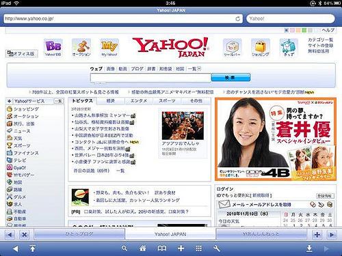 iPadアプリ「Yahoo!あんしんねっとHD」は小さなお子さんがいるご家庭には必須?