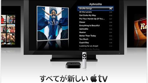 AppleTVがついに来た!今週発売。国内でもiTunes Storeで映画配信開始