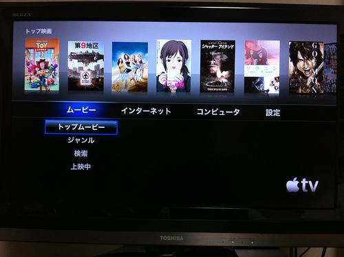 Apple TVで映画をレンタルしてみた!その他の機能も使ってみた!ファーストインプレッション