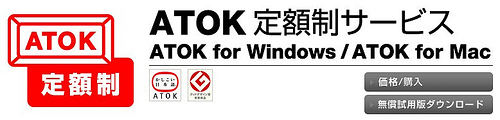 ATOK定額制「ATOK for Mac 月額版」を月途中に申し込んでみた。課金のタイミングは?