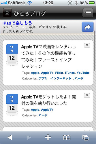 WordPress iPhoneテーマプラグイン「WPtouch Pro」を買ってみた