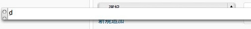 Mac OS 10.6.5+Google Chrome 7.0.517.44+ATOK 2010で一文字目が欠ける現象を回避する方法