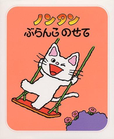 「ノンタン」の作者、キヨノサチコさんが6月に死去していたそうです