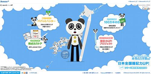 得点力学習DSシリーズ100万本達成の日付を予想して総額100万円をゲットしよう!