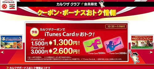 iTunesカード13%OFFで買う方法(2010年12月20日〜2011年1月9日)