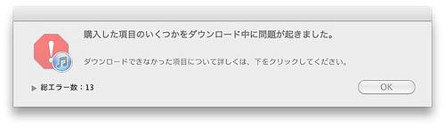 iTunesのAppダウンロードに失敗するのを改善する方法(Mac+バッファロールーター)