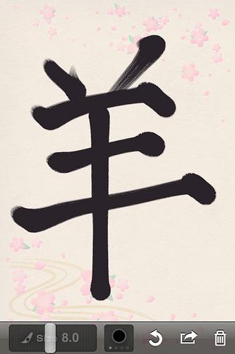 iPhone、iPadアプリ「Zen Brush」で気軽に書道家になろう♪