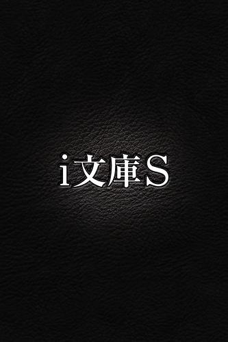 iPhoneアプリ「i文庫S(iBunkoS)」がリリース!さっそく使ってみた