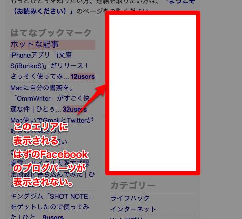 Mac版Google ChromeでFacebookの「いいね!」ボタンが表示されなくなったときの改善方法