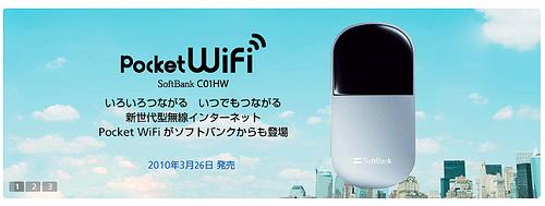 今更ですがソフトバンクモバイルのPocket WiFi C01HWを買っちゃいました