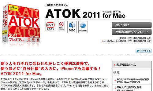 ATOK 2011 for Mac が7月8日に発売!ATOKファンなら月額版がいいかも?