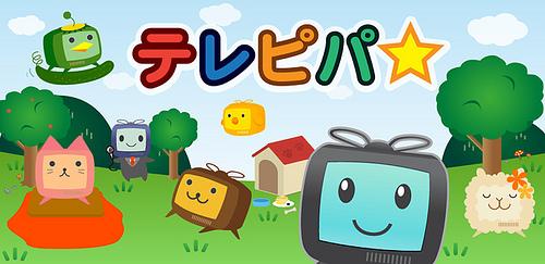 テレビを観ながらの情報収集は「テレピパ★」(Androidアプリ)が便利♪