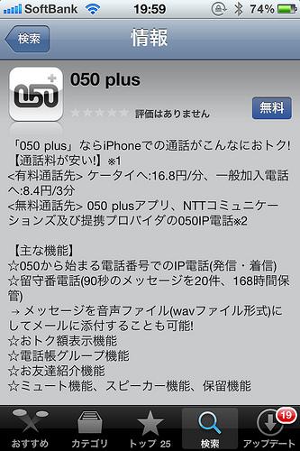 iPhoneで050の番号で着信&番号通知ができるお得なIP電話、050plusを使ってみた!