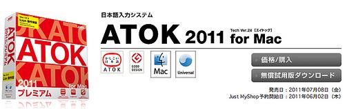ATOK 2011 for Mac が一足お先に定額制サービスにやってきた!