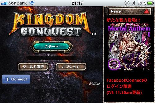 iPhoneでも本格的なオンラインゲームが目白押し!「Kingdom Conquest」2ndステージが始まる!
